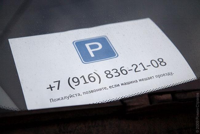 табличка для номера телефона в машину фото